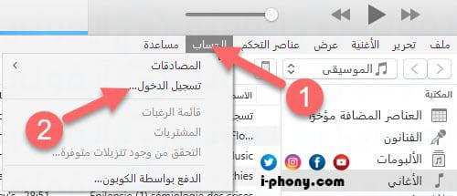 اضغط على زر حساب ثم تسجيل الدخول في برنامج ايتونز
