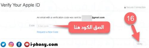 التحقق من عنوان بريدك الالكتروني