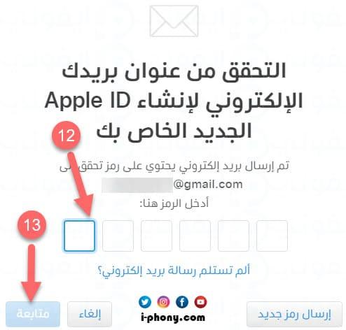 تحقق من عنوان بريدك الإلكتروني