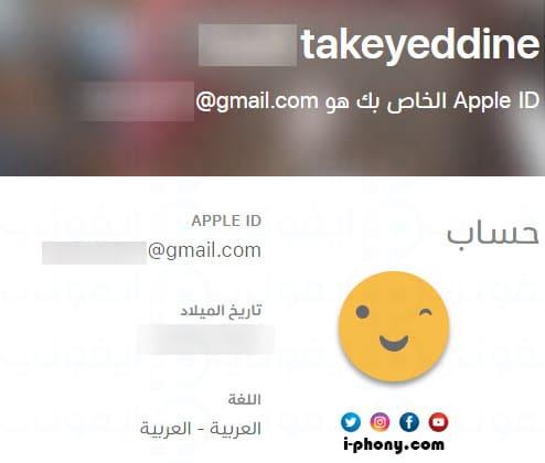 صفحة إدارة معرف ابل خاصتك Apple ID