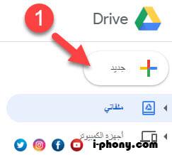 شرح طريقة نقل الصور من الكمبيوتر إلى الايفون باستخدام جوجل درايف