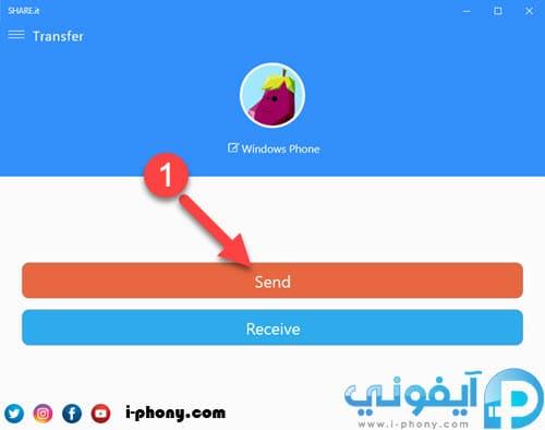 الخطوة 01: افتح برنامج شاريت واضغط على زر ارسال