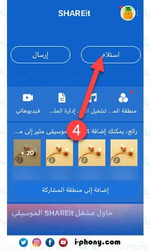 الخطوة 04: شغل برنامج شاريت على ايفون واضغط على استلام