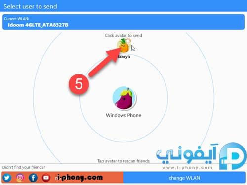الخطوة 05: اختيار الايفون الذي تريد نقل الصور اليه من منطقة المشاركة