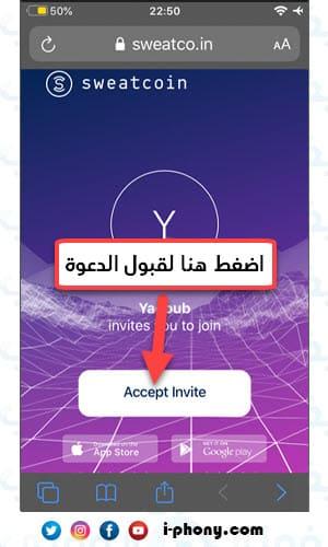 قبول الدعوة لتحميل التطبيق مجانا