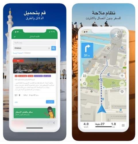 لقطات شاشة من برنامج الخرائط للايفون Maps.ME
