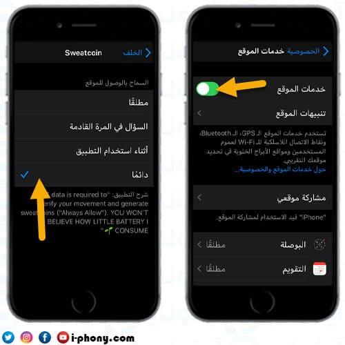 ضبط إعدادات خدمات الموقع في تطبيق Sweatcoin