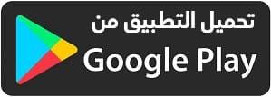 تحميل من جوجل بلاي