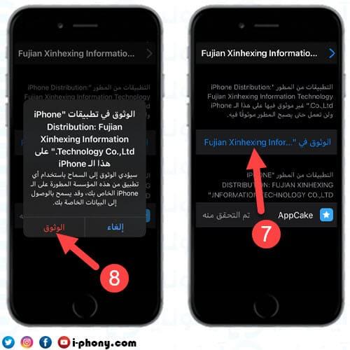 الوثوق في مطور متجر AppCake