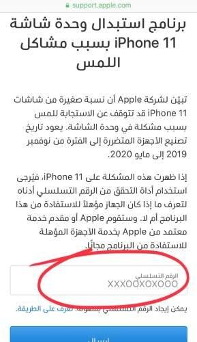إدخال الرقم التسلسلي في الصفحة الخاصة بتعويض أيفون11