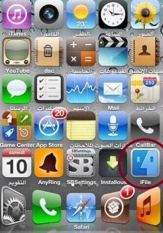 شاشة آيفون أيقونة تطبيق