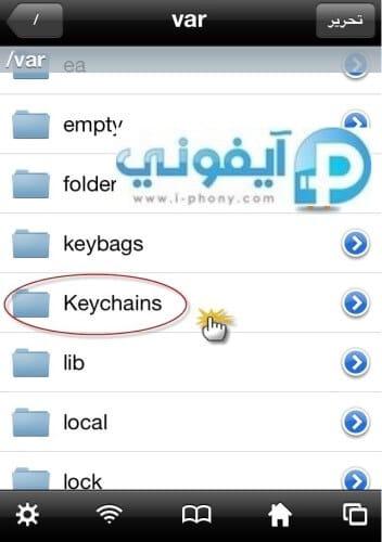 ارجع لهذا المسار var/Keychains