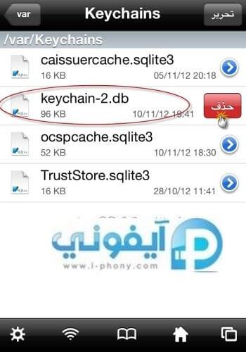 حذف الملف Keychain-2.db