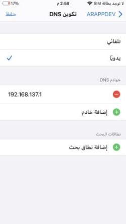طريقة DNS لتجاوز قفل تنشيط آيكلاود