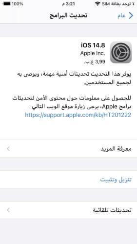 صفحة تحديث iOS 14.8 لسد ثغرات أمنية في الآيفون